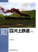 【全1-2セット】同和鉱業 片上鉄道(RM LIBRARY)