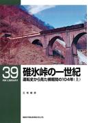 【全1-2セット】碓氷峠の一世紀(RM LIBRARY)