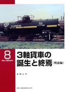 【全1-2セット】3軸貨車の誕生と終焉(RM LIBRARY)