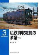 【全1-2セット】私鉄買収電機の系譜(RM LIBRARY)