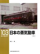 【全1-2セット】日本の蒸気動車(RM LIBRARY)