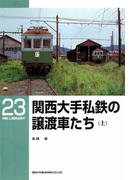 【全1-2セット】関西大手私鉄の譲渡車たち(RM LIBRARY)