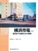 【全1-2セット】横浜市電(RM LIBRARY)