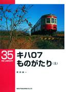 【全1-2セット】キハ07ものがたり(RM LIBRARY)