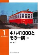 【全1-2セット】キハ41000とその一族(RM LIBRARY)