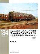 【全1-2セット】マニ35・36・37形(RM LIBRARY)