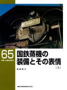 【全1-3セット】国鉄蒸機の装備とその表情(RM LIBRARY)