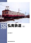 【全1-2セット】弘南鉄道(RM LIBRARY)