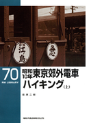 【全1-2セット】昭和10年東京郊外電車ハイキング(RM LIBRARY)