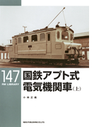 【全1-3セット】国鉄アプト式電気機関車(RM LIBRARY)