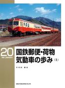 【全1-2セット】国鉄郵便・荷物気動車の歩み(RM LIBRARY)