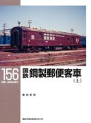 【全1-3セット】国鉄鋼製郵便客車(RM LIBRARY)