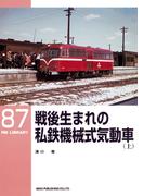 【全1-2セット】戦後生まれの私鉄機械式気動車(RM LIBRARY)