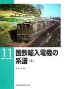 【全1-2セット】国鉄輸入電機の系譜(RM LIBRARY)