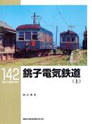 【全1-2セット】銚子電気鉄道(RM LIBRARY)