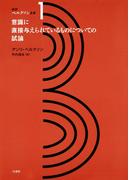 【全1-2セット】新訳ベルクソン全集