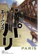 【全1-2セット】パリ(エクス・リブリス・クラシックス)