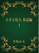 【全1-2セット】天才と狂人 対話編(BoBoBooks)