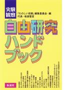 【全1-2セット】実験観察 自由研究ハンドブック