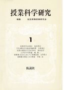 【1-5セット】授業科学研究