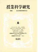 【6-10セット】授業科学研究