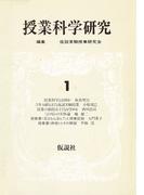 【全1-12セット】授業科学研究