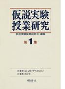 【1-5セット】仮説実験授業研究 第2期