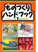 【1-5セット】ものづくりハンドブック