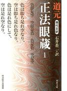 【全1-5セット】現代文訳 正法眼蔵(河出文庫)