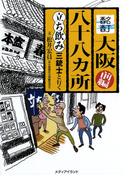 【全1-2セット】酩酊大阪八十八カ所