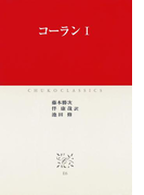 【全1-2セット】コーラン(中公クラシックス)