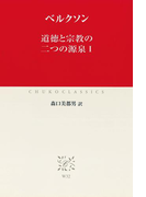 【全1-2セット】道徳と宗教の二つの源泉(中公クラシックス)