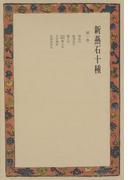 【全1-8セット】新燕石十種