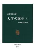 【全1-2セット】大学の誕生(中公新書)