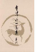 【6-10セット】會津八一全集