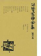 【6-10セット】谷崎潤一郎全集