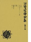 【11-15セット】谷崎潤一郎全集