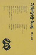【21-25セット】谷崎潤一郎全集