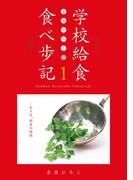 【全1-4セット】吉原ひろこの学校給食食べ歩記(ケセラBOOKS)