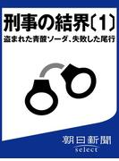 【全1-3セット】刑事の結界(朝日新聞デジタルSELECT)
