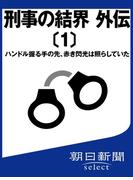 【全1-2セット】刑事の結界外伝(朝日新聞デジタルSELECT)