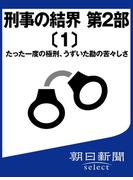 【全1-3セット】刑事の結界 第2部(朝日新聞デジタルSELECT)