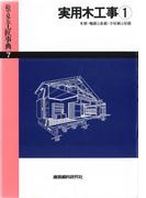 【全1-3セット】実用木工事(絵で見る工匠事典)