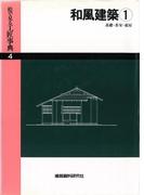 【全1-3セット】和風建築(絵で見る工匠事典)