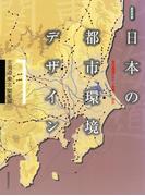 【全1-3セット】日本の都市環境デザイン(造景双書)