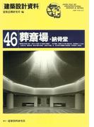 【全1-2セット】葬斎場・納骨堂(建築設計資料)