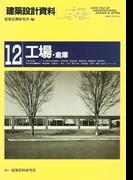 【全1-2セット】工場・倉庫(建築設計資料)