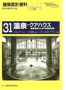 【全1-2セット】温泉・クアハウス(建築設計資料)