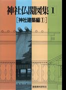 【全1-3セット】神社仏閣図集
