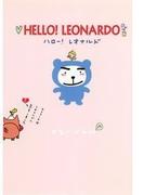 【全1-3セット】ハロー! レオナルド